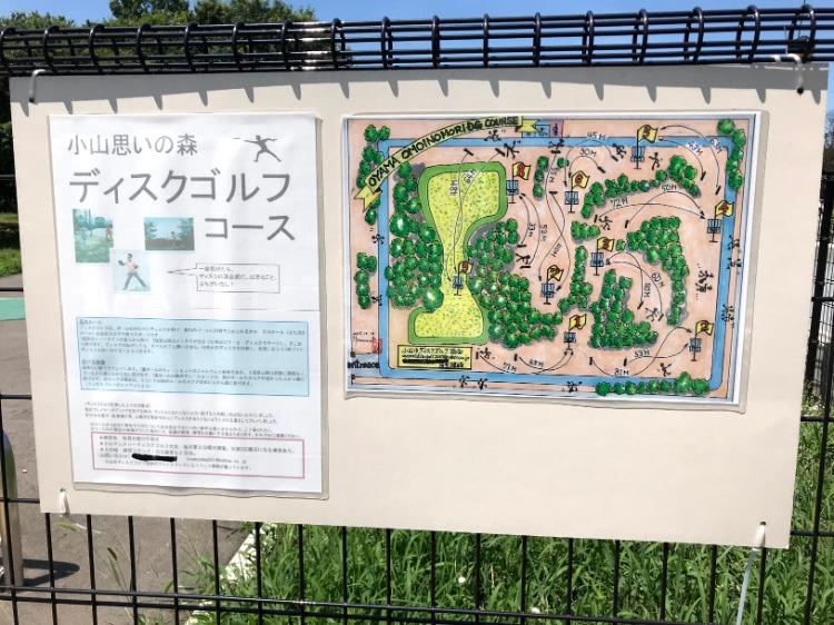 ディスクゴルフコースのコースマップ