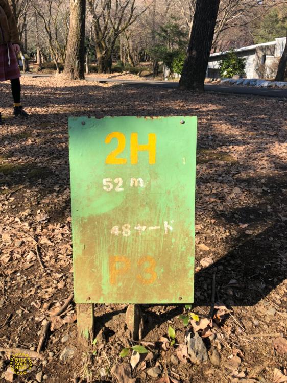 愛川ふれあいの村ディスクゴルフコースオリジナルコース2番ホール看板