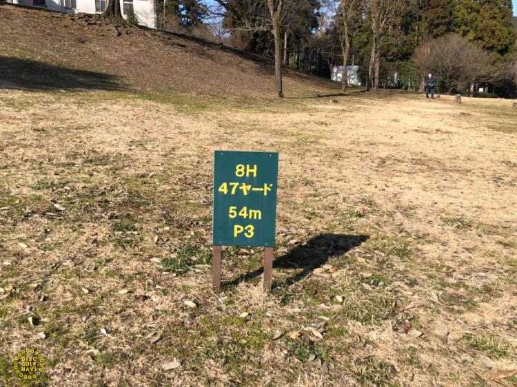愛川ふれあいの村ディスクゴルフコースオリジナルコース8番ホールの看板