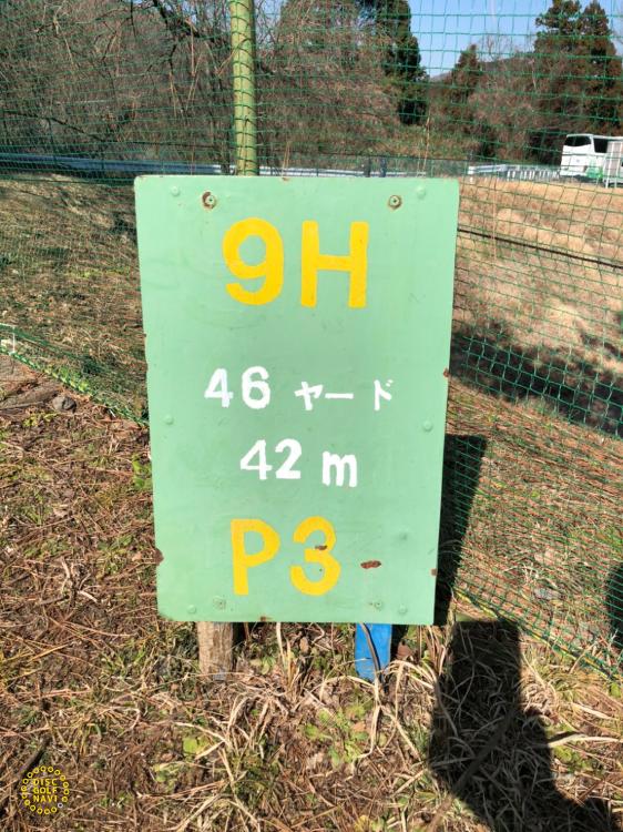 愛川ふれあいの村ディスクゴルフコースオリジナルコース9番ホールの看板