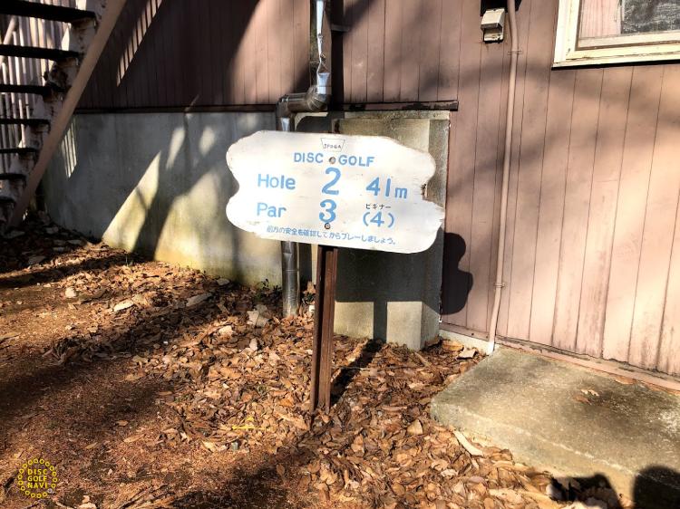 愛川ふれあいの村ディスクゴルフJPDGA公認 コース2番ホール看板