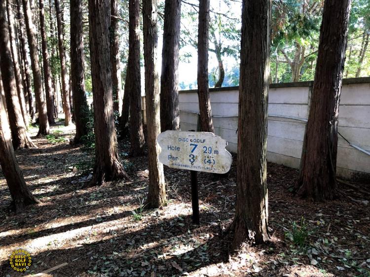 愛川ふれあいの村ディスクゴルフJPDGA公認コース7番ホール看板