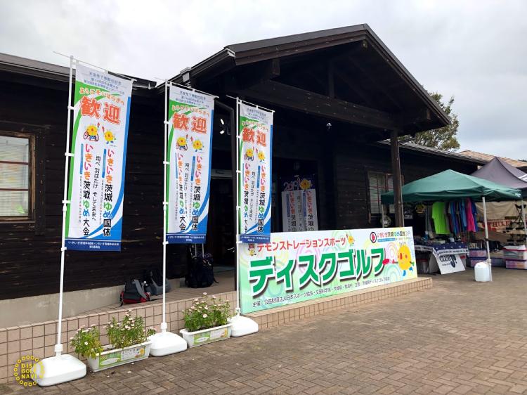 美浦ディスクゴルフクラブハウス