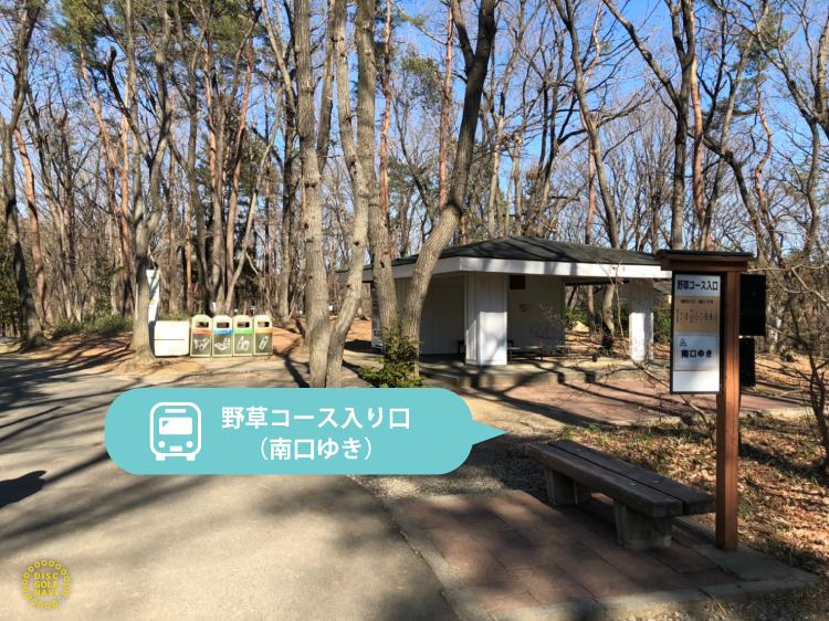 森林公園のバス停