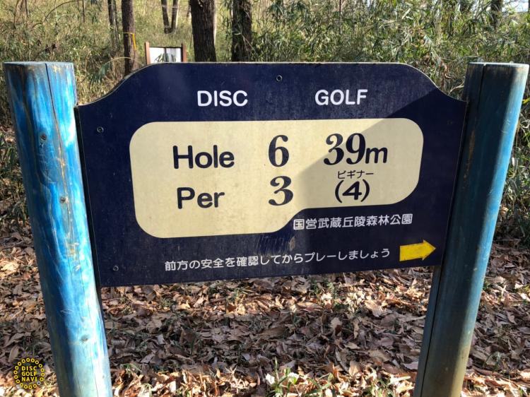 国営武蔵丘陵森林公園ディスクゴルフコース6番看板