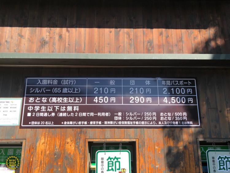 国営武蔵丘陵森林公園の料金