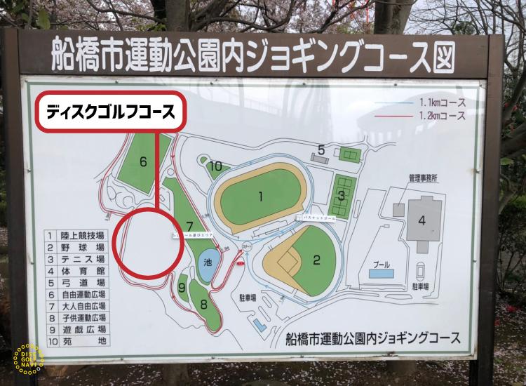 船橋市運動公園マップ